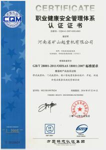 職業健康安全管理體系證書