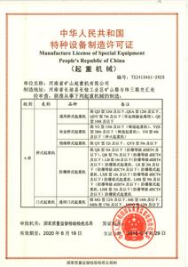 制造許可證