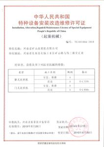 安裝改造維修許可證